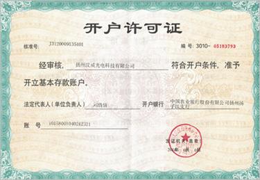 澳门xi来登登录开户xuke证