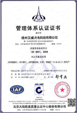 澳门xi来登登录ISO9001中文版