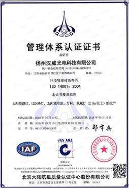 澳门xi来登登录ISO14001中文版