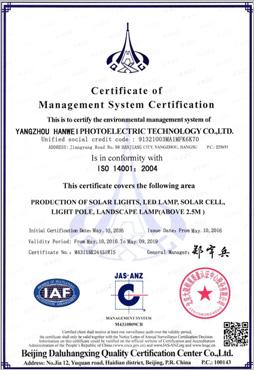 澳门xi来登登录ISO14001英文版